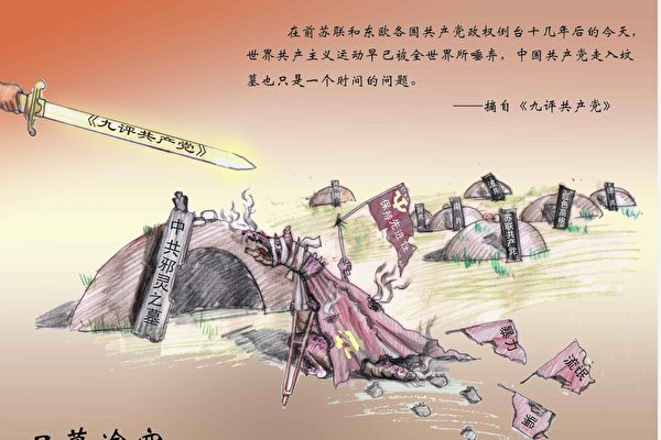 譚笑飛:閒談「不忘初心」