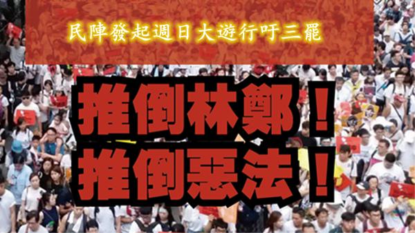 香港局势恶化 北京急推林郑当炮灰?