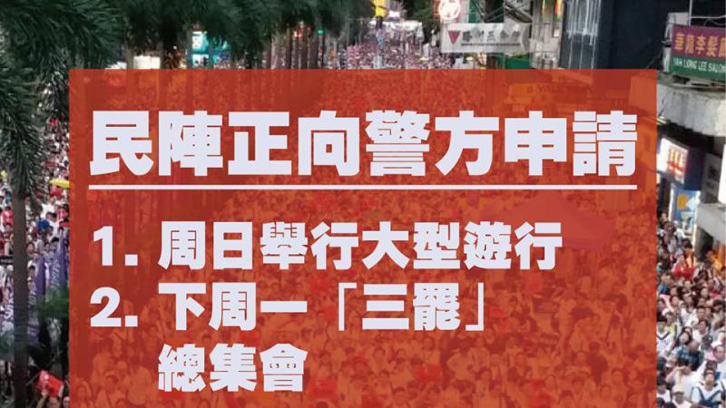 香港釀更大風暴 民陣發起週日大遊行籲三罷