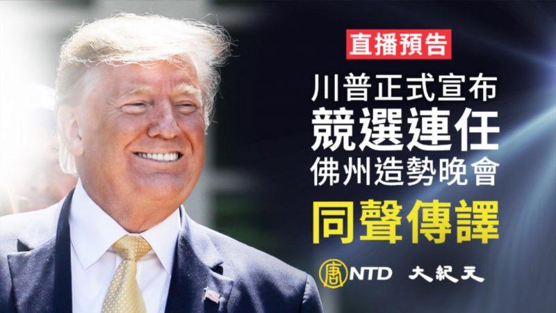 【直播回放】川普启动2020年竞选连任造势晚会(同声传译)