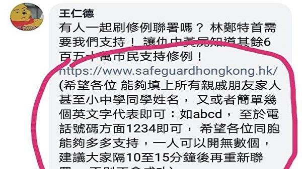 袁斌:偽造香港民意,中共自曝其醜