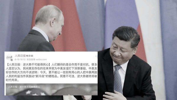 习近平访俄不顺 党媒又变调:中美友好不该逆转