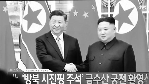 一冰:习近平能躲过朝鲜魔咒吗?