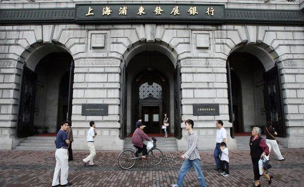 金融战开打?美媒:浦发银行或因违禁被拒入美金融体系