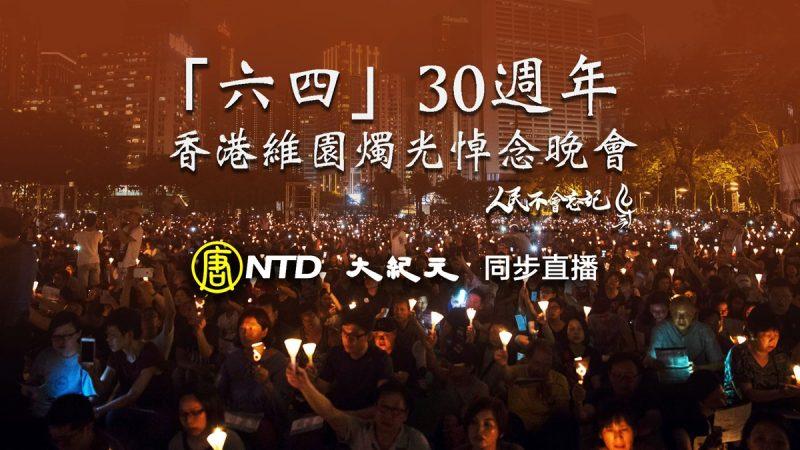 【重播】香港維園「六四」30週年燭光悼念集會