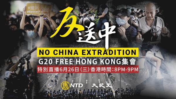 【直播回放】626反送中集會!多國語言讓G20看見香港