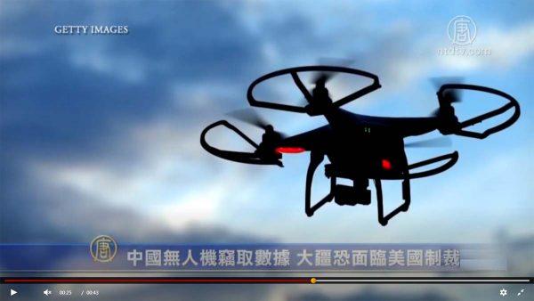风险近似华为 美国会讨论禁用中国大疆无人机