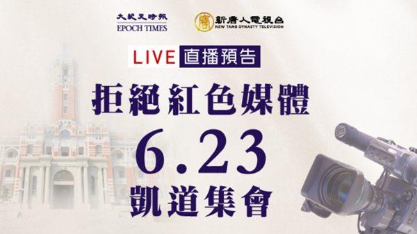 【直播回放】台灣數萬人集會 拒絕紅色媒體