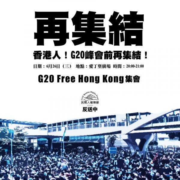 香港民阵吁G20前再集会 坚定抗议港府修订恶法