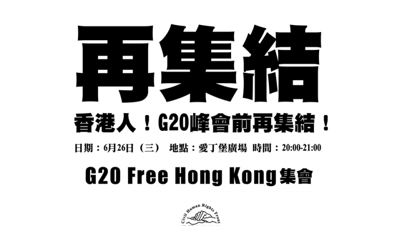 香港民陣籲G20前再集會 堅定抗議港府修訂惡法