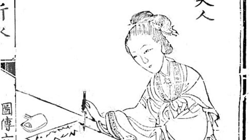 """""""书圣""""王羲之的老师 杰出的女书法家卫夫人"""