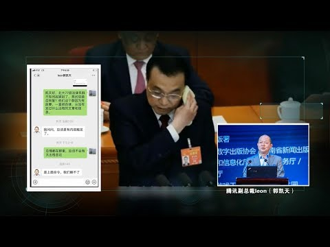內鬥慘烈封殺李克強所在微信群 恐總理泄露中南海機密?
