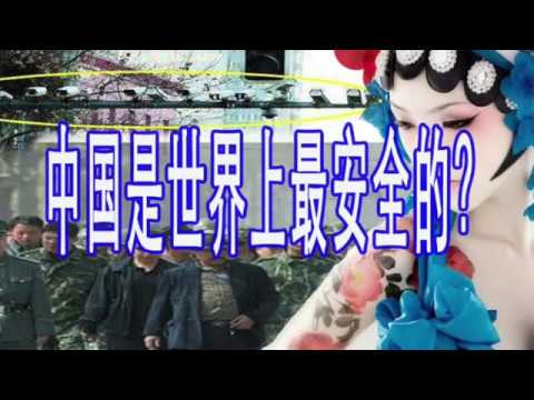 林林七:老师尸体藏学校跑道下16年 大陆人深度探析中国大陆的安全