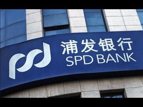 文睿:上海浦发银行身陷险境,G20川习会前景黯淡