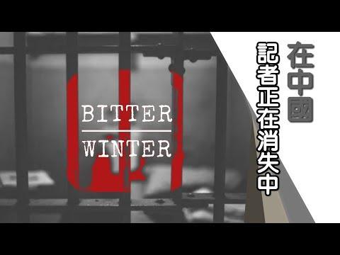 【美丽日报】在中国,记者正在消失中