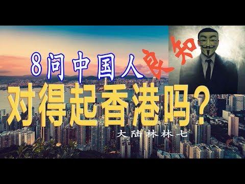 林林七:8問中國,你對得起香港嗎?