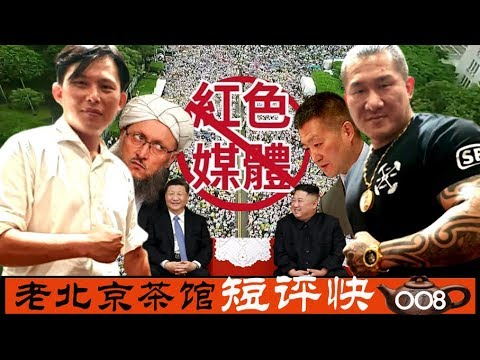 塔利班訪華G20交易;台灣623凱道集結反紅色媒體!善惡如此分明,習近平還迷路?