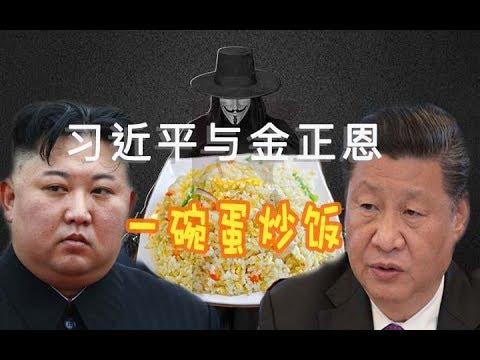 林林七:大陸人看習近平與金正恩,朝鮮與中國