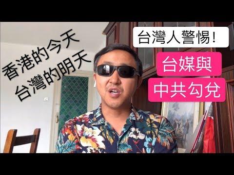 不扒不知道 台湾这么多媒体跟中共勾兑 千万别信中共 香港就是前车之鉴!