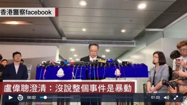香港警务处长改口:现场有暴动不等于示威是暴动