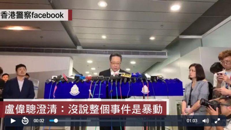 香港警務處長改口:現場有暴動不等於示威是暴動