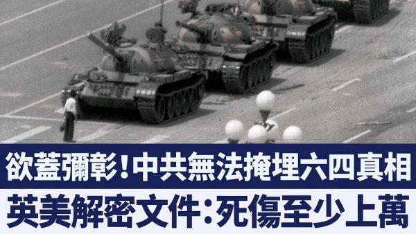 六四抗命軍長徐勤先司機逃美 揭38軍凶狠殺人內幕