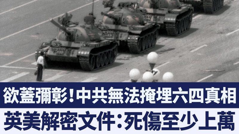 王丹:中共8964为何一定要开枪 邓小平有两个阴险目的