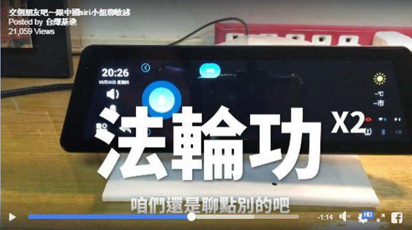 """行车语音助理也姓党 网友测试大陆AI产品不断获答""""换话题"""""""