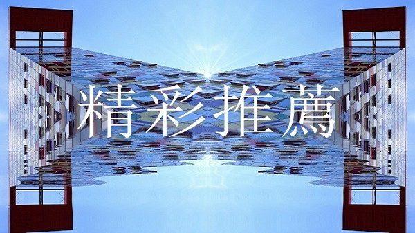 【精彩推薦】64張64照片(慎入) /特稿警示習近平