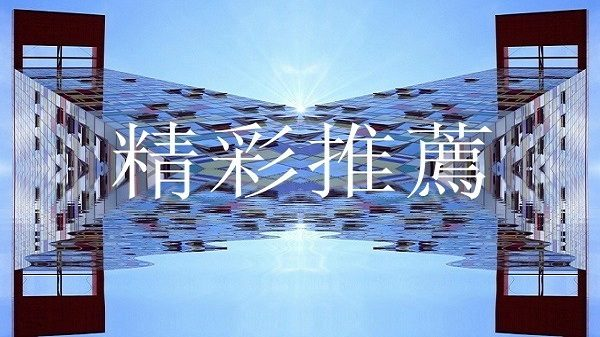 """【精彩推荐】传中共党内吵翻天/任正非""""遗言""""成真?"""