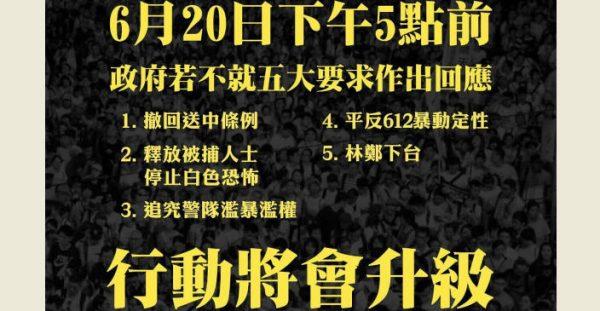 林郑道歉被指虚伪 民众设最后期限拟行动升级