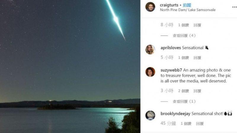 澳洲昆士兰出现超亮流星 爆炸声中房屋摇动