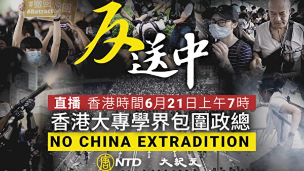 【直播回放】香港学生发起包围政府总部行动