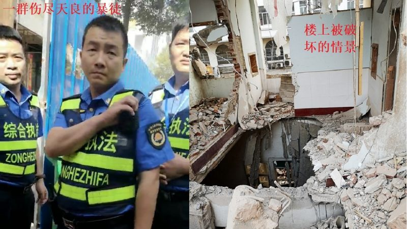 從暴力強拆中體現河南省信陽警察買官後禍害人民