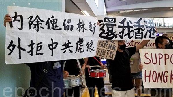 """组图2:香港机场反送中 """"内除傀儡林郑 外拒中共虎狼"""""""