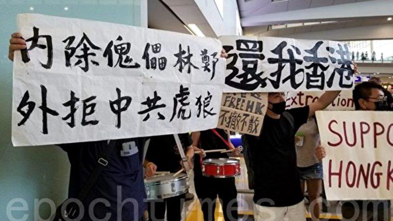 組圖2:香港機場反送中 「內除傀儡林鄭 外拒中共虎狼」