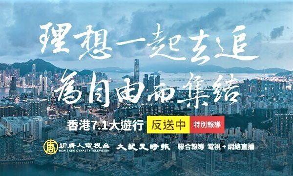 """新唐人大纪元""""反送中""""报导详实 阵容庞大"""