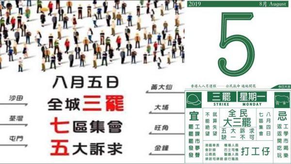 香港1周罢工集会不断 杜汶泽:我公司谁上班开除谁