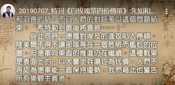 【江峰时刻】特刊《白玫瑰第四份传单》