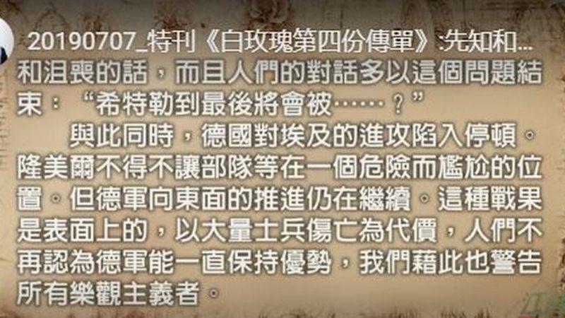 【江峰時刻】特刊《白玫瑰第四份傳單》
