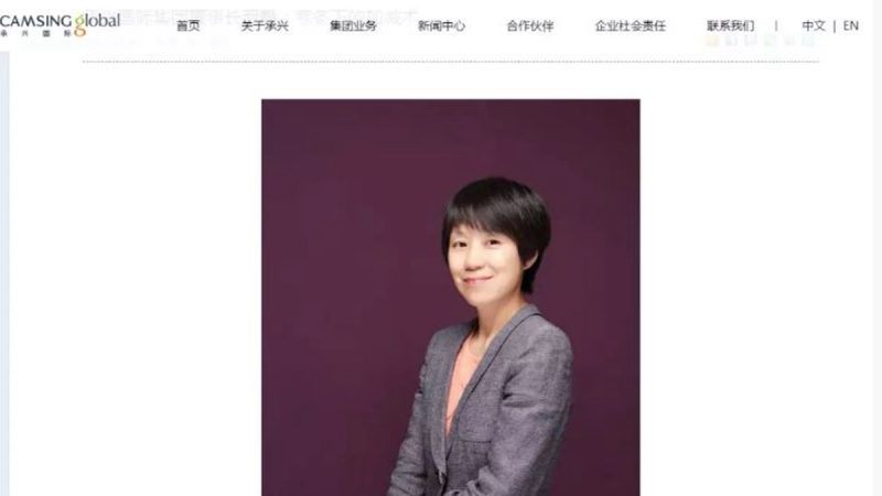 香港女商人被中共刑拘原因不明 擁三家上市企業