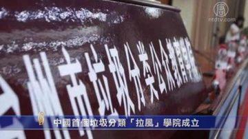 """中国首个垃圾分类""""拉风""""学院成立"""