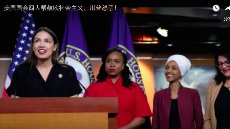美国国会四人帮鼓吹社会主义,川普怒了!