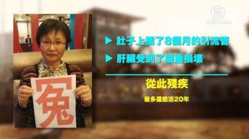 20年冤案 上海访民控诉上海卫计委