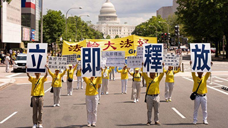 华府反迫害集会游行 吁立即释放法轮功学员