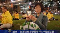 澳洲: 南澳法轮功学员举行720纪念活动