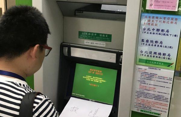 全台中华邮政电脑大当机 抢修中恢复时间未定
