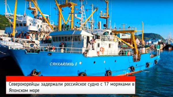 俄渔船故障遭朝鲜扣留 船上17名船员包括2名韩国人