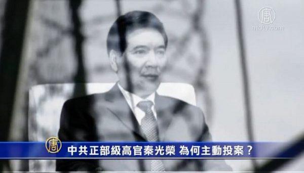 继秦光荣后 又有多名云南官员主动投案