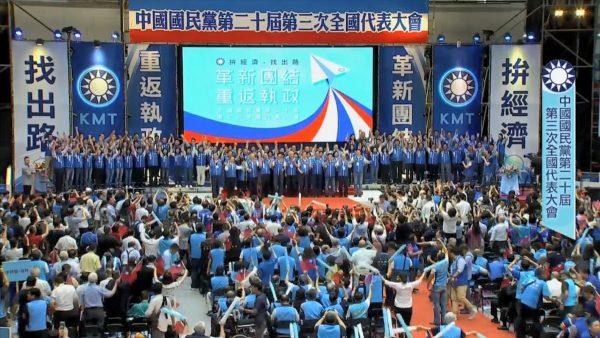 國民黨全代會 提名韓國瑜參選2020總統大選(視頻)
